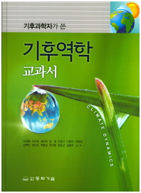 기후역학 교과서(기후과학자가 쓴)(양장본 HardCover)