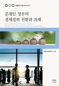 문재인 정부의 경제정책 전환과 과제(서경연연구총서 38)