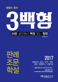 형법의 정석 3백형 판례 조문 학설(2017)