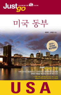 저스트고 미국 동부(2013-2014)(개정판)(Just Go 41)