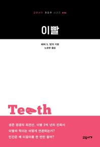 이빨(교유서가 첫단추 시리즈 26)