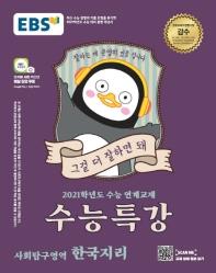 고등 사회탐구영역 한국지리(2020)(2021 수능대비)(EBS 수능특강)