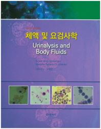 체액 및 요검사학(6판)