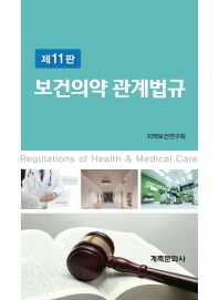 보건의약 관계법규(11판)