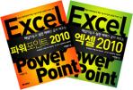 엑셀 파워포인트 2010(핵심 기능과 실전 예제만 골라 배우는)