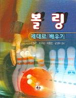 볼링 제대로 배우기 (김일곤 외, 2005년)