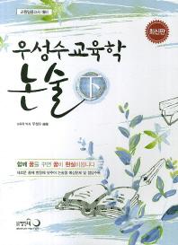 교육학 논술(하)(교원임용고사 대비)(2014)