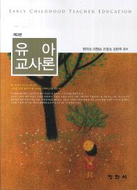 유아교사론(3판)