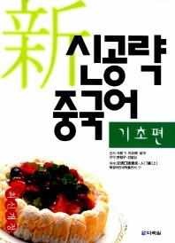 신공략 중국어: 기초편(개정판)(CD2장포함)