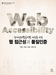 웹 접근성과 품질인증(장애인차별금지법 대응을 위한)(에이콘 웹 프로페셔널 시리즈 63)