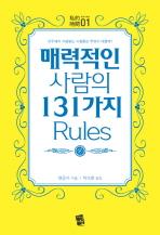 매력적인 사람의 131가지 RULES