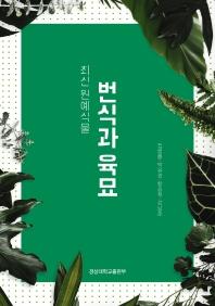 원예식물 번식과 육묘(최신)