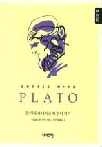 플라톤과 마시는 한 잔의 커피