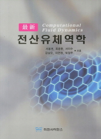 전산유체역학(최신)