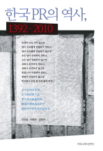 한국 PR의 역사 1392-2010