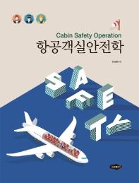 항공객실안전학