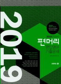 편입영어 기출문제(2019)(편머리)
