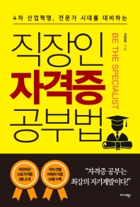 직장인 자격증 공부법