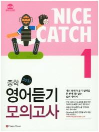 중학 영어듣기 모의고사. 1(Nice Catch(나이스 캐치))(CD1장포함)