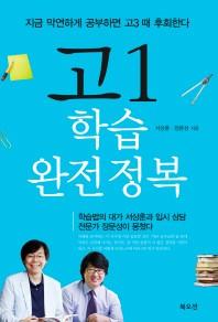 고1 학습 완전정복 (고등학습/상품설명참조/2)