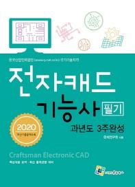 전자캐드기능사 필기 과년도 3주완성(2020)(개정판 7판)