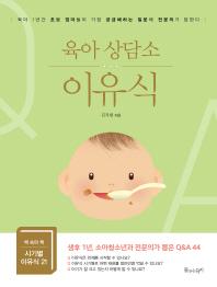 육아 상담소: 이유식
