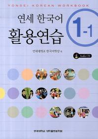 연세한국어 활용연습 1-1