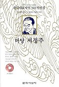미당 서정주(한국대표시인 101인선집)