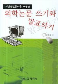 의학논문 쓰기와 발표하기(개인용컴퓨터를 이용한)