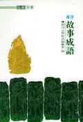 고사성어(동양)(홍신한문신서 2)