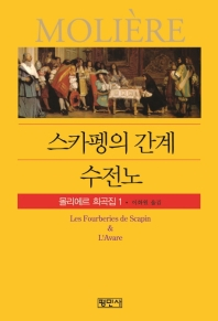 스카펭의 간계/수전노(공연예술신서 73)(공연예술신서 73)