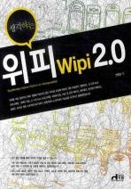 생각하는 위피 2.0