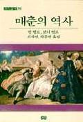 매춘의 역사