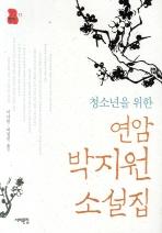 연암 박지원 소설집(청소년을 위한)(책상 위 교양 11)