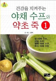 야채 수프와 약초 죽. 1(건강을 지켜주는)(건강 시리즈 1)