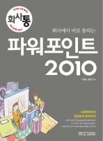 �Ŀ�����Ʈ 2010(ȸ�翡�� �ٷ� ���ϴ�)(CD1������)