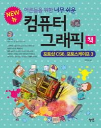 컴퓨터 그래픽 책(New)(어른들을 위한 너무 쉬운)(CD1장포함)