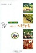조한규의 자연농업