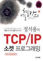 정석용의 TCP IP 소켓 프로그래밍(열혈강의)