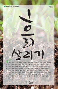 흙 살리기(개정판)(흙살림연구소 유기농업총서 1)