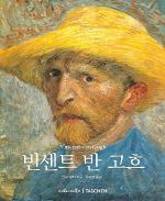 빈센트 반 고흐(베이식 아트 시리즈)