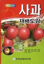 사과 재배도감(완전칼라판)