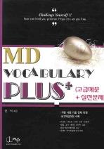 MD VOCABULARY  PLUS(MD 영어 교재 시리즈) #