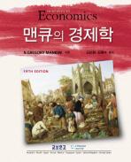 맨큐의 경제학(5판)