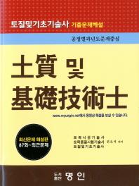 토질 및 기초기술사 기출문제해설(5판)