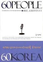 60 PEOPLE 60 KOREA 역사 미래와 만나다. 1 /서고위치 : L1_04/ 실이미지 등록
