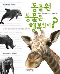 동물원 동물은 행복할까(동물권리선언 시리즈 1)