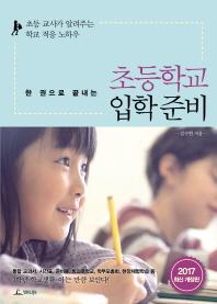 초등학교 입학 준비(2017)(한 권으로 끝내는)(개정판 2판)