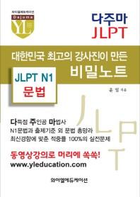 JLPT N1 문법(다주마)