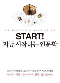 지금 시작하는 인문학 23쇄
